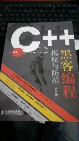 C++黑客.jpg